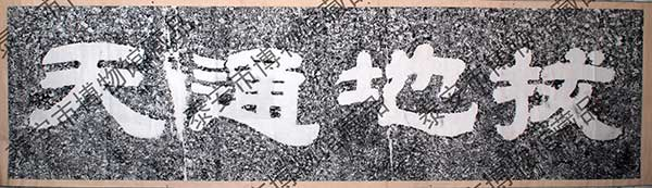 """现代拓""""清宝清拔地通天石刻""""拓片"""